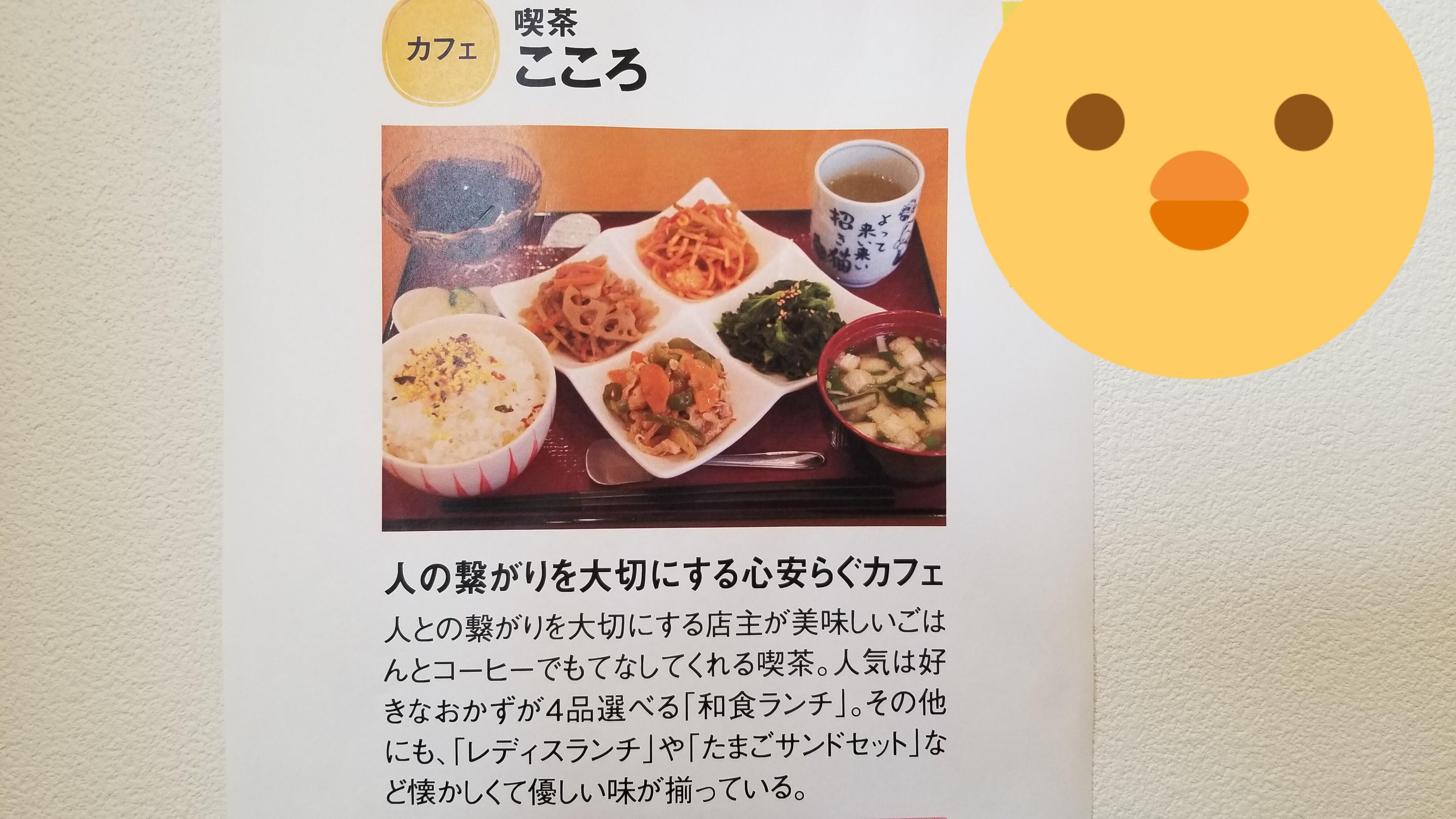 喫茶店カフェこころおすすめランチグルメ愛媛県四国おすすめブログ