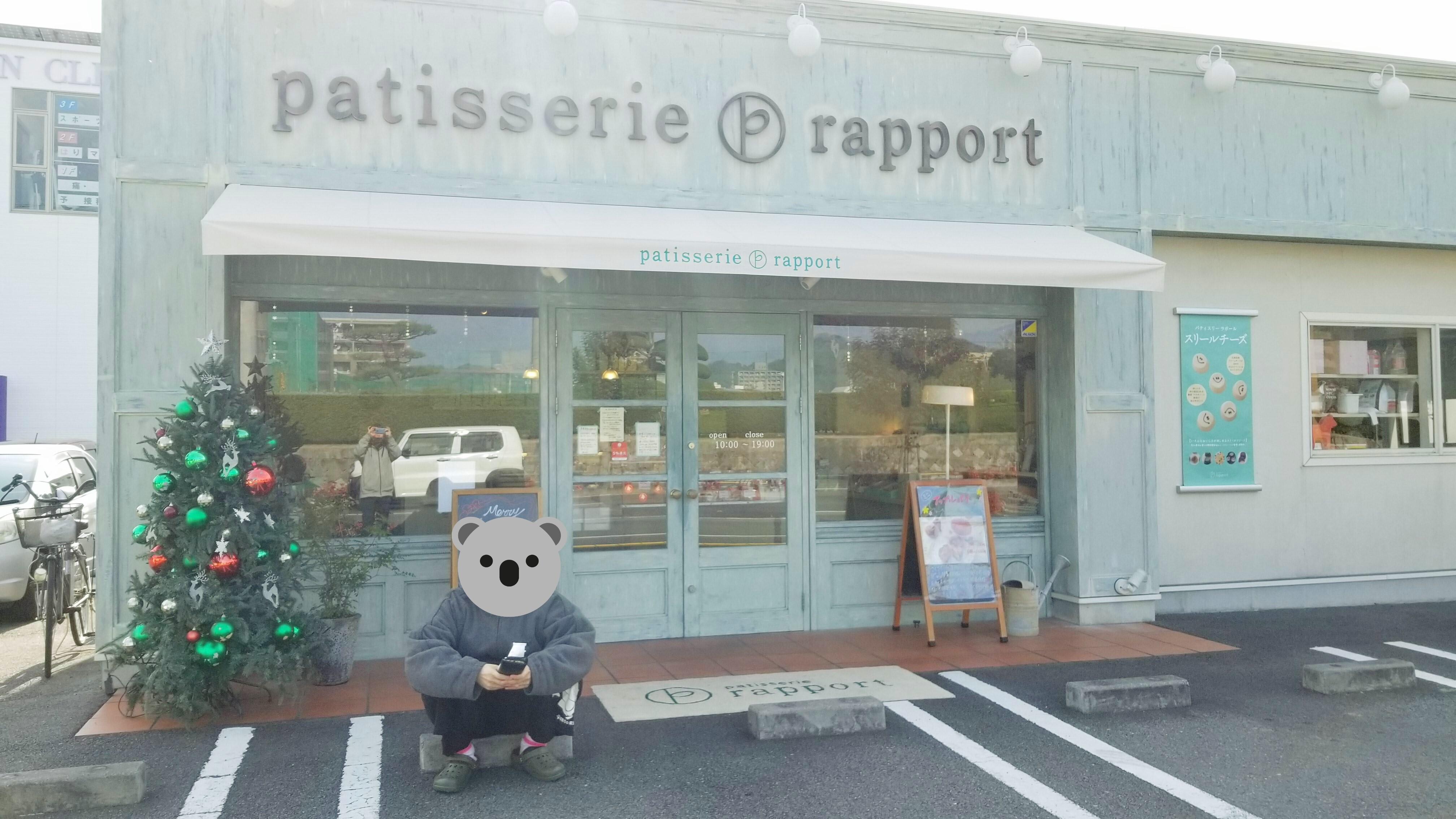 愛媛県松山市グルメおすすめ人気ケーキ屋安い美味しいブログおしゃれ