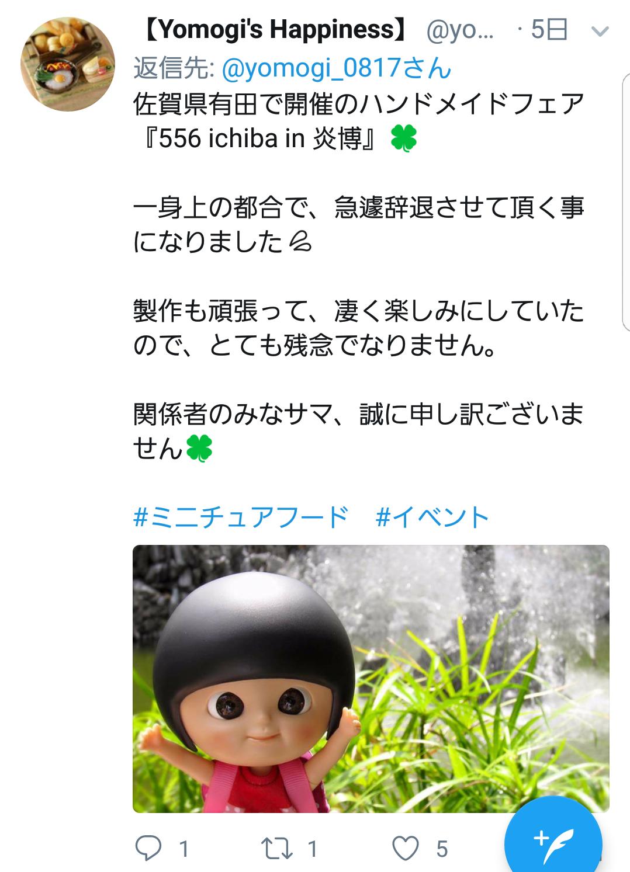 ミニチュアフード,フェイクフード,556ichiba,佐賀県,キャンセル
