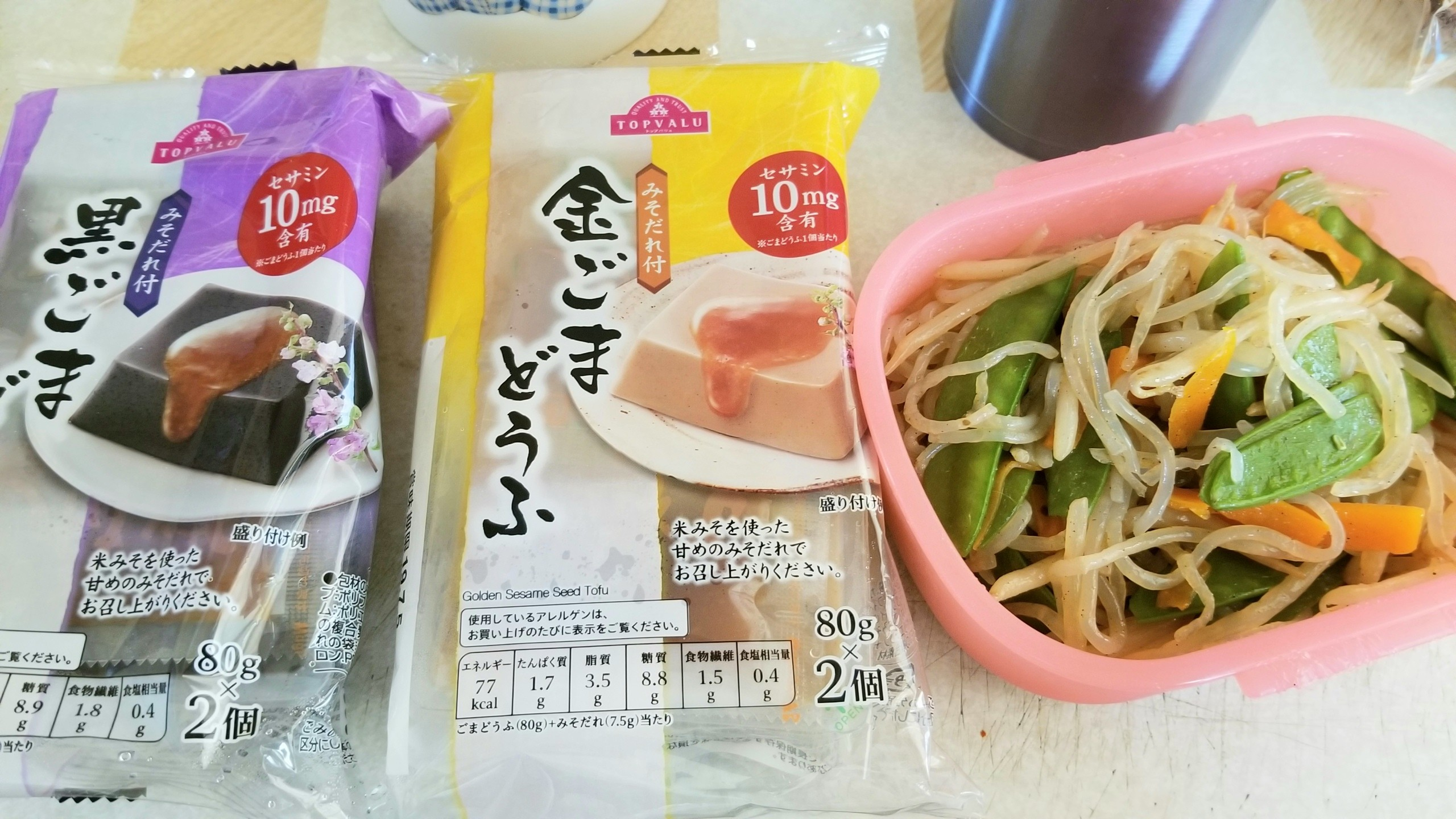 おば手料理ダイエットごまどうふ豆腐おすすめおいしい安い助かる