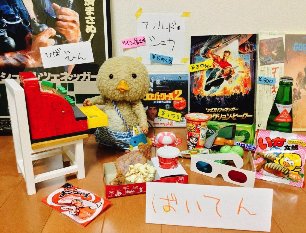 東京トガリ,売店,可愛い店主,非売品,ひとりで出来るかな?