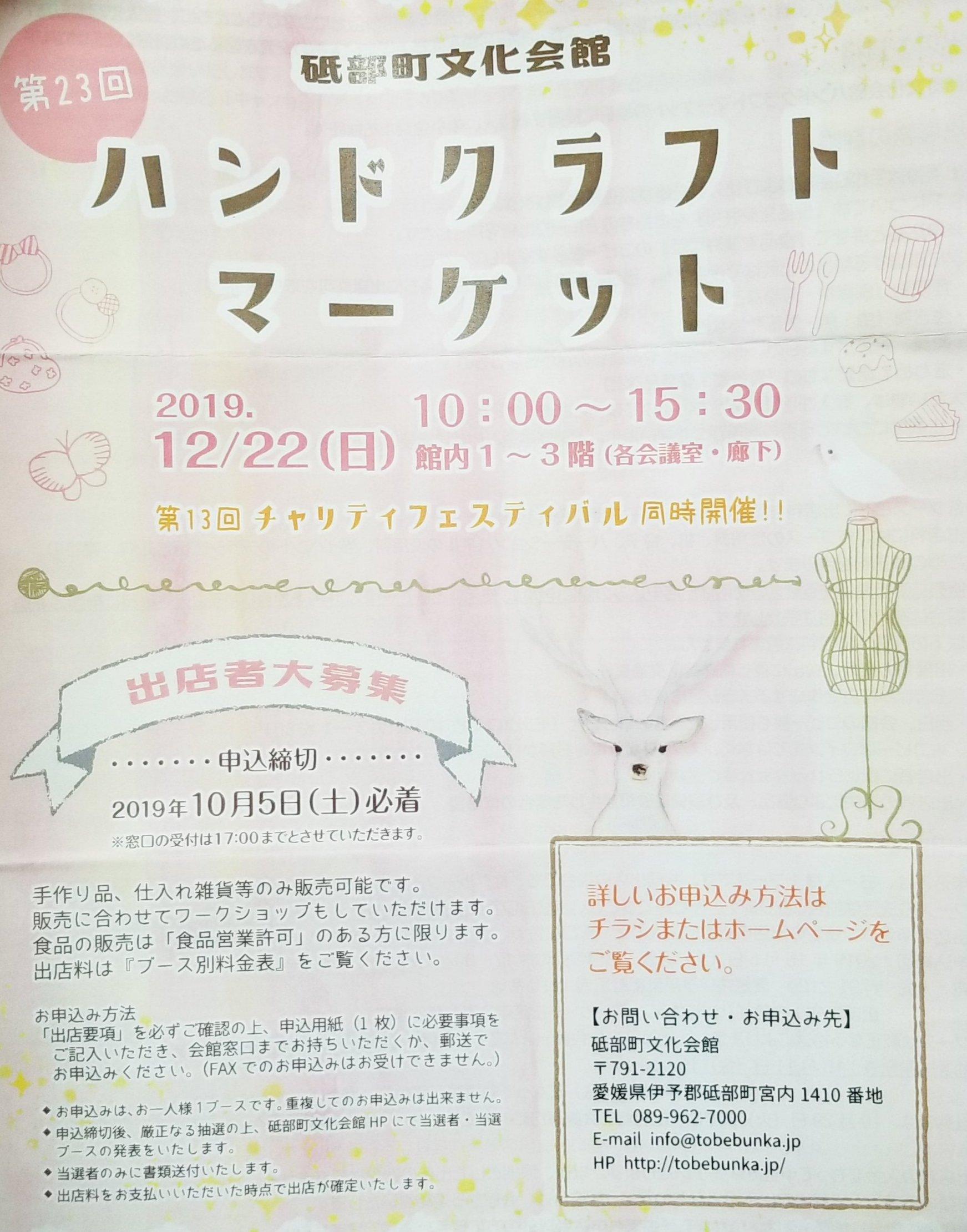 松山市砥部町文化会館ハンドメイドイベントクラフトマーケット
