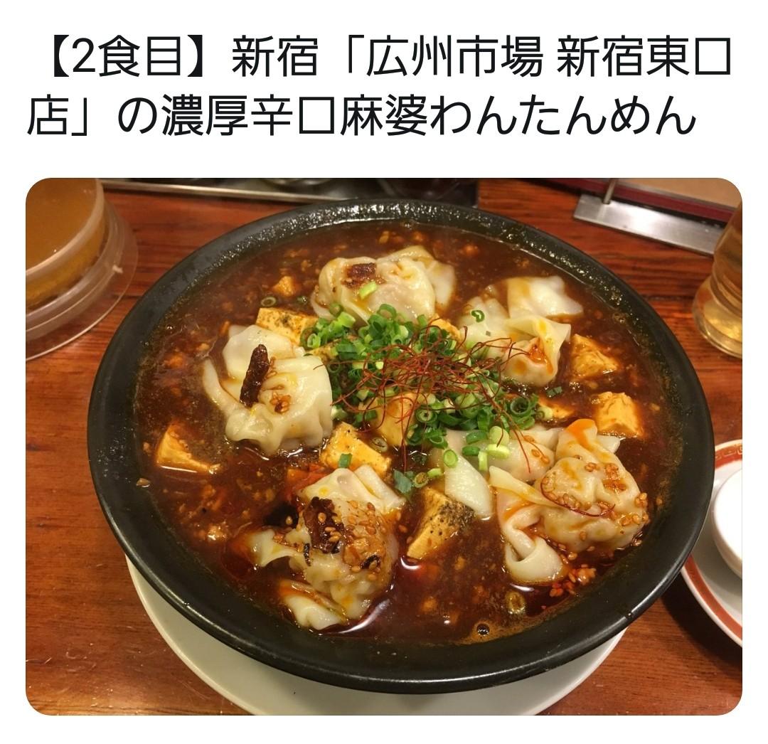 新宿ラーメン店,濃厚麻婆ワンタン麺,うまい,ランキング,カロリー