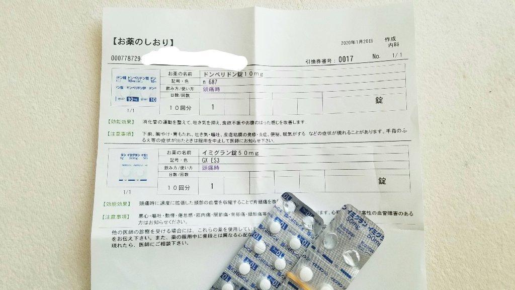 ひどい片頭痛の薬イミグラン鎮痛剤嘔吐吐き気線維筋痛症の日常ブログ