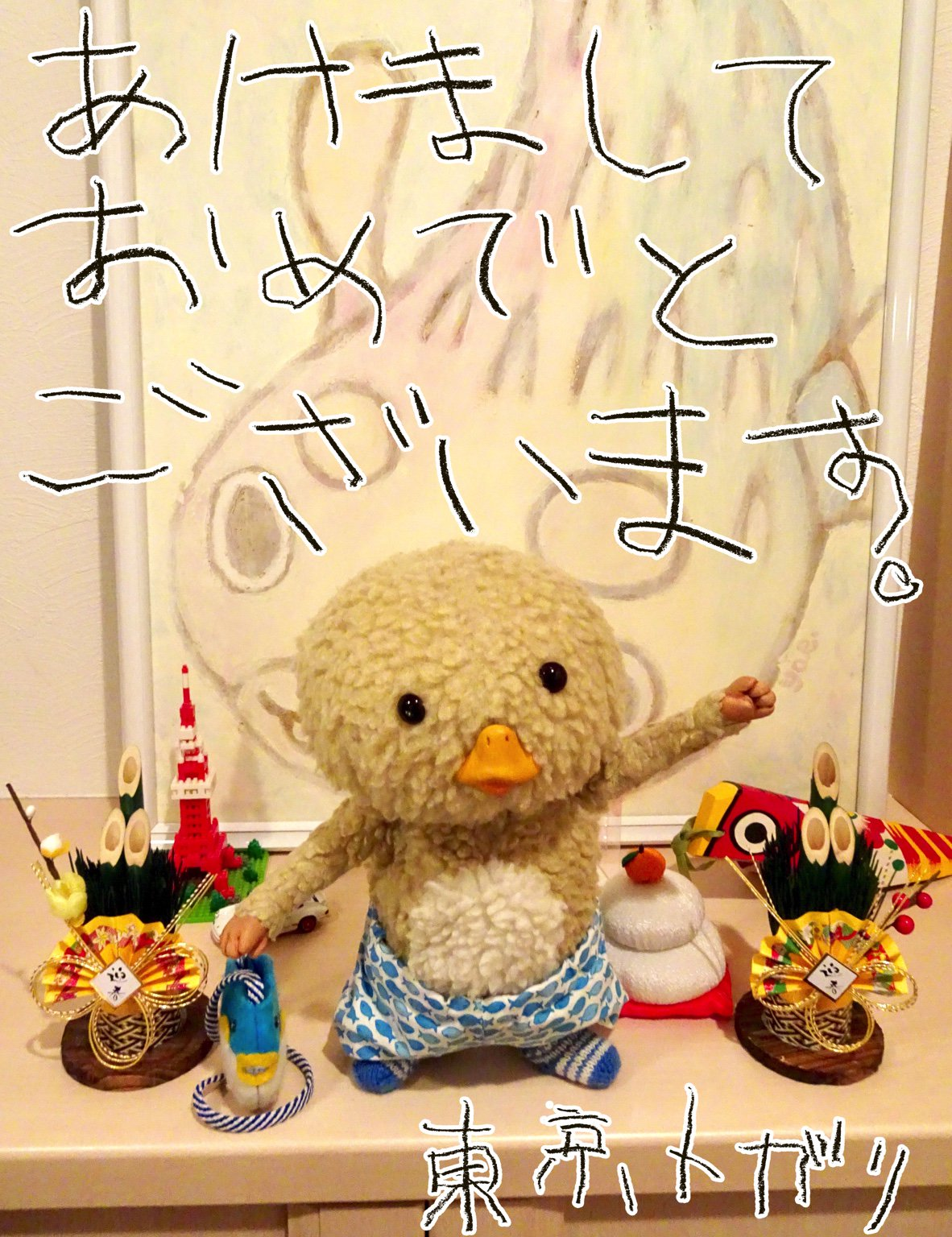 東京トガリ,2018年,新年明けましておめでとう,Twitter