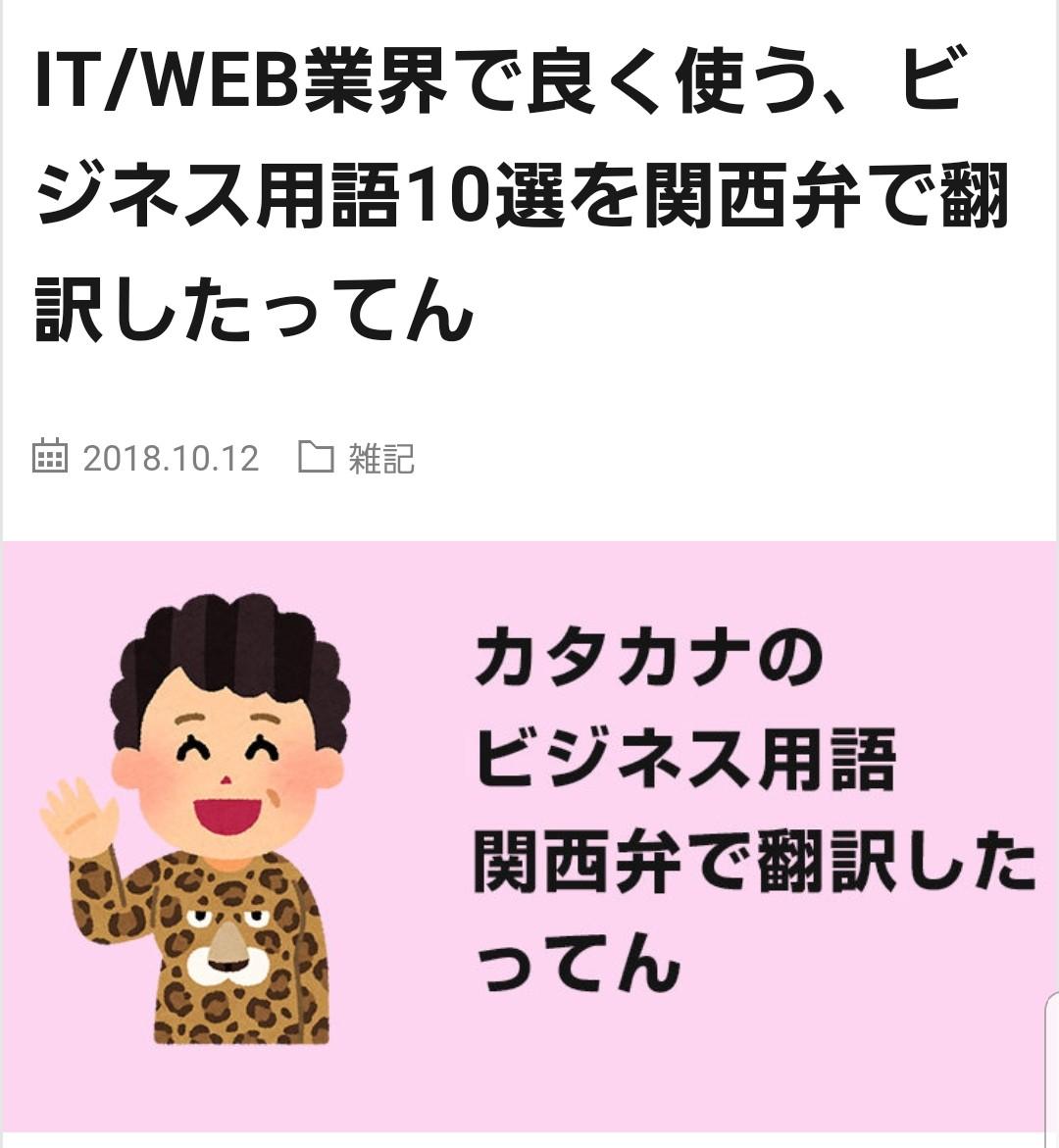 IT関係,WEB業界,ビジネス用語,ネット,関西弁で翻訳,超おもしろい