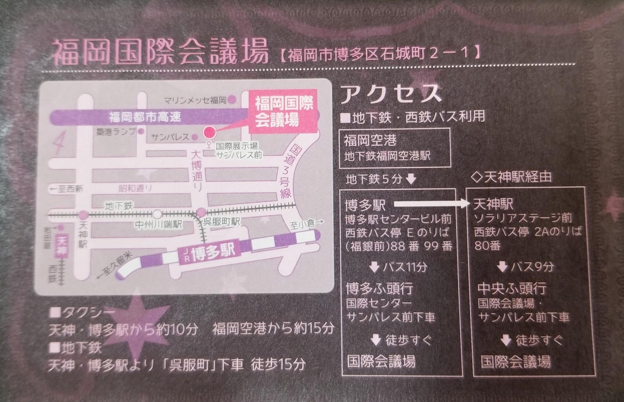 I・Doll, 福岡アイドール,開催場所,地図,福岡国際会議場,イベント