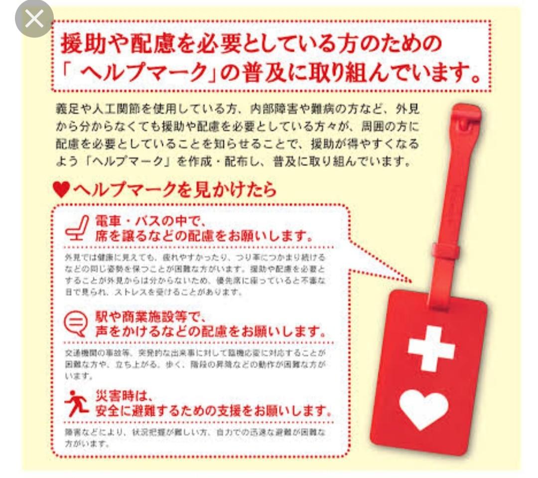 ヘルプマーク,頚椎症後弯症,線維筋痛症,難病,助けが必要な病気ブログ