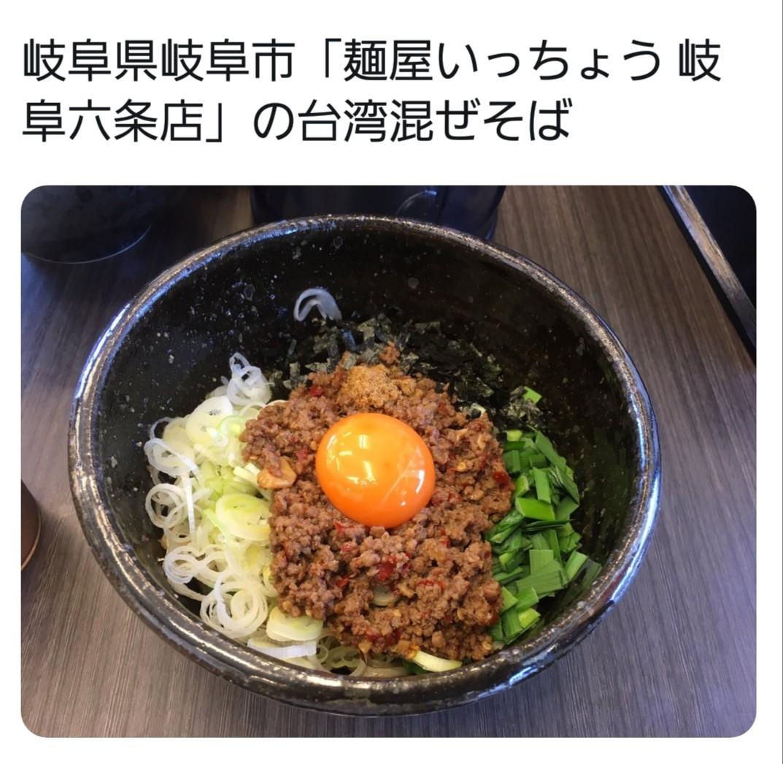 岐阜市六条店,麺屋,ラーメン屋,おいしい混ぜそば,台湾味噌,おすすめ