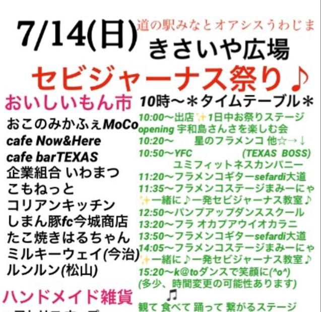 愛媛県宇和島きさいや広場セビジャーナス夏祭りイベントおすすめ人気
