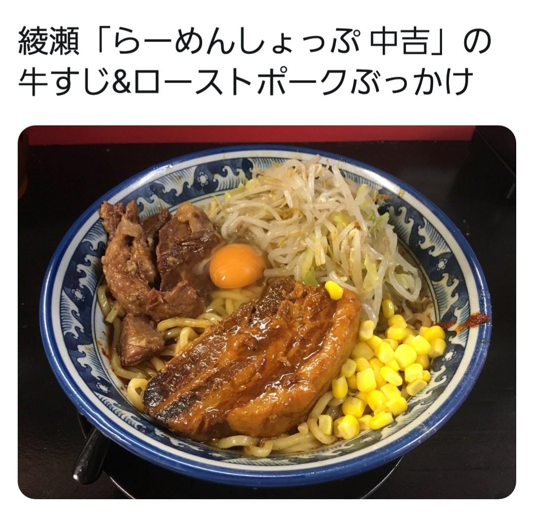 綾瀬ラーメンしょっぷ中吉,牛すじ,ローストポーク,美味しい,人気店