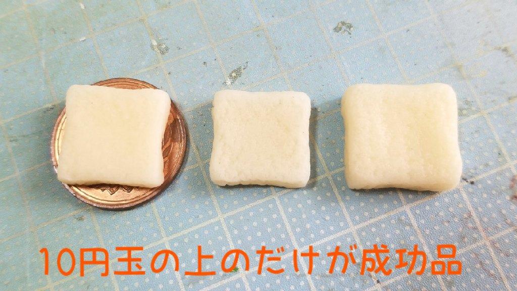 トースト,ミニチュア食パンの作り方,樹脂粘土,ドールハウス,着色