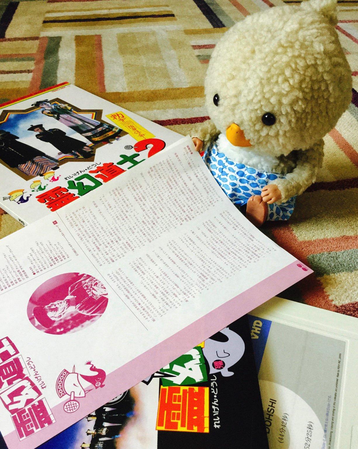 東京トガリくん,霊幻道士,キョンシーの映画の勉強,可愛い