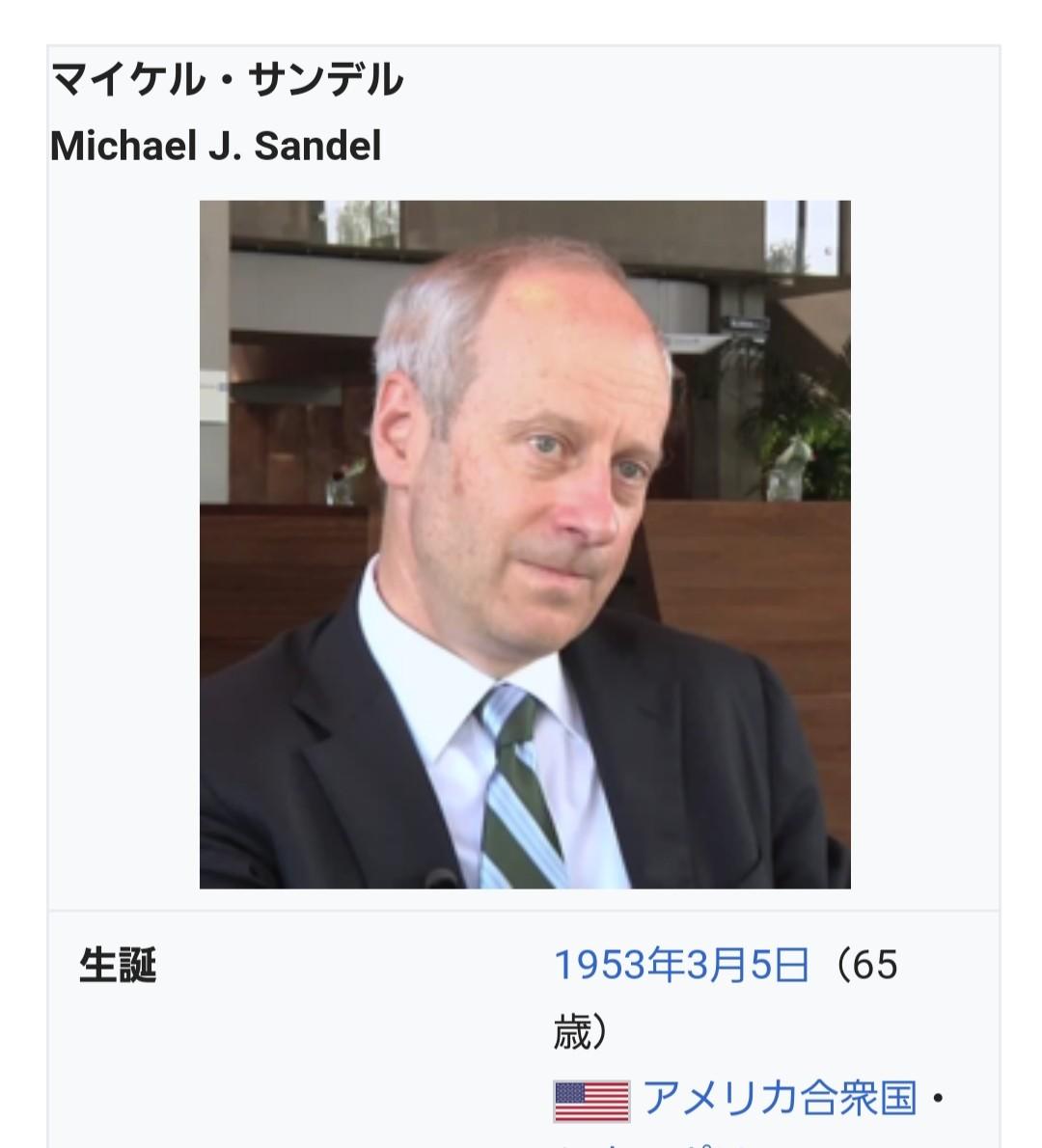 マイケルサンデル,ハーバード大学,白熱教室,哲学者,面白い,思想