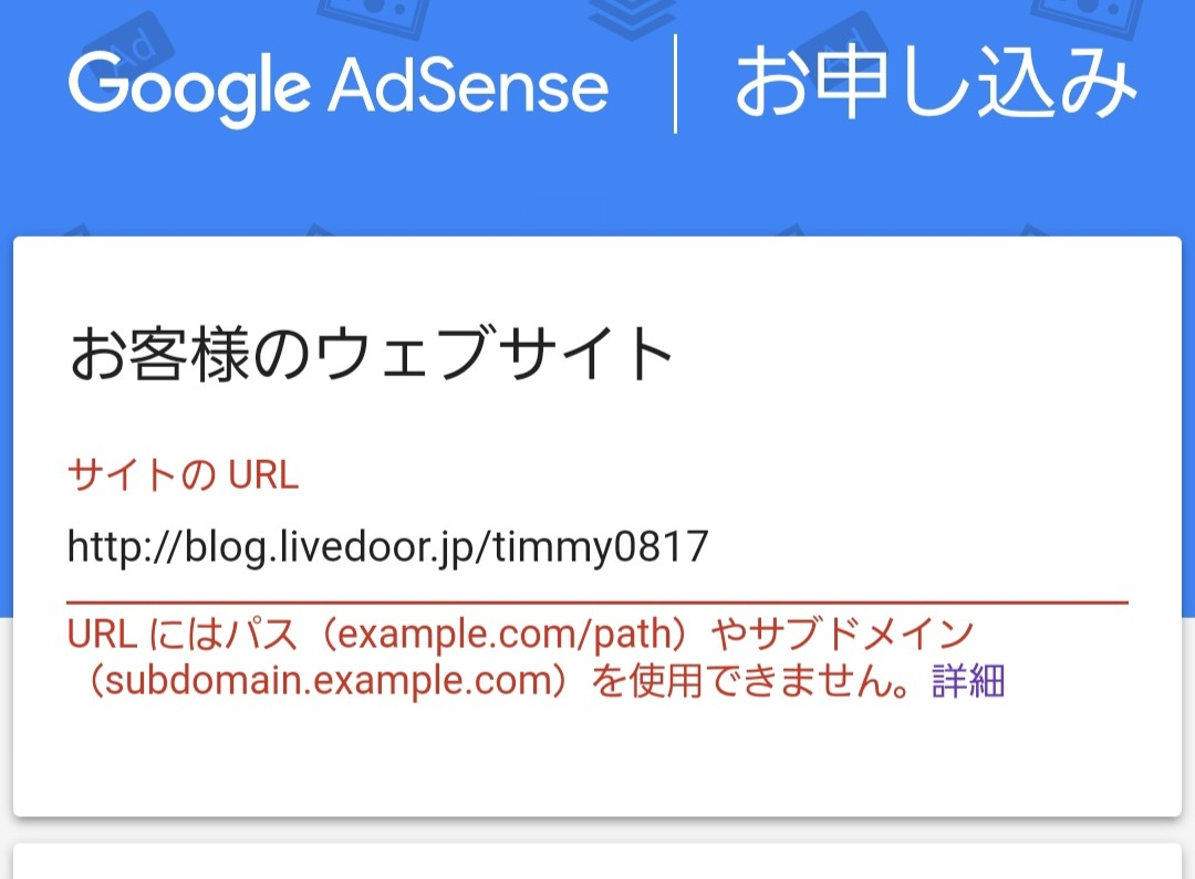 Google,グーグルアドセンス,受けたい,落ちる?,難しいの?審査って?