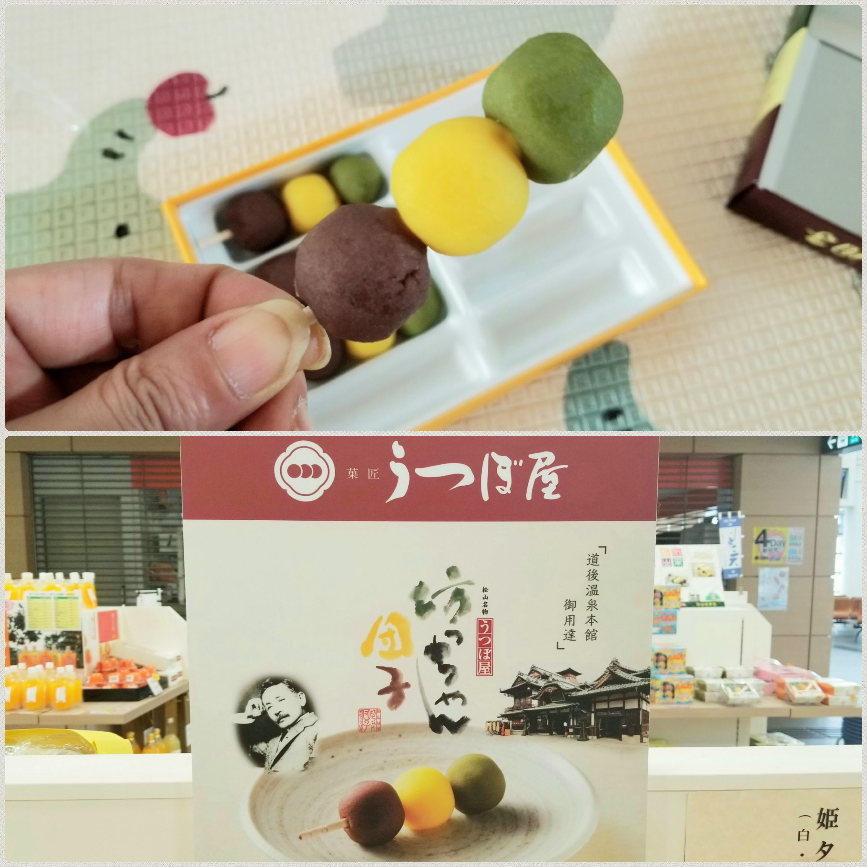 松山市四国名物甘味和菓子お菓子土産うつぼ屋本店坊っちゃんだんご