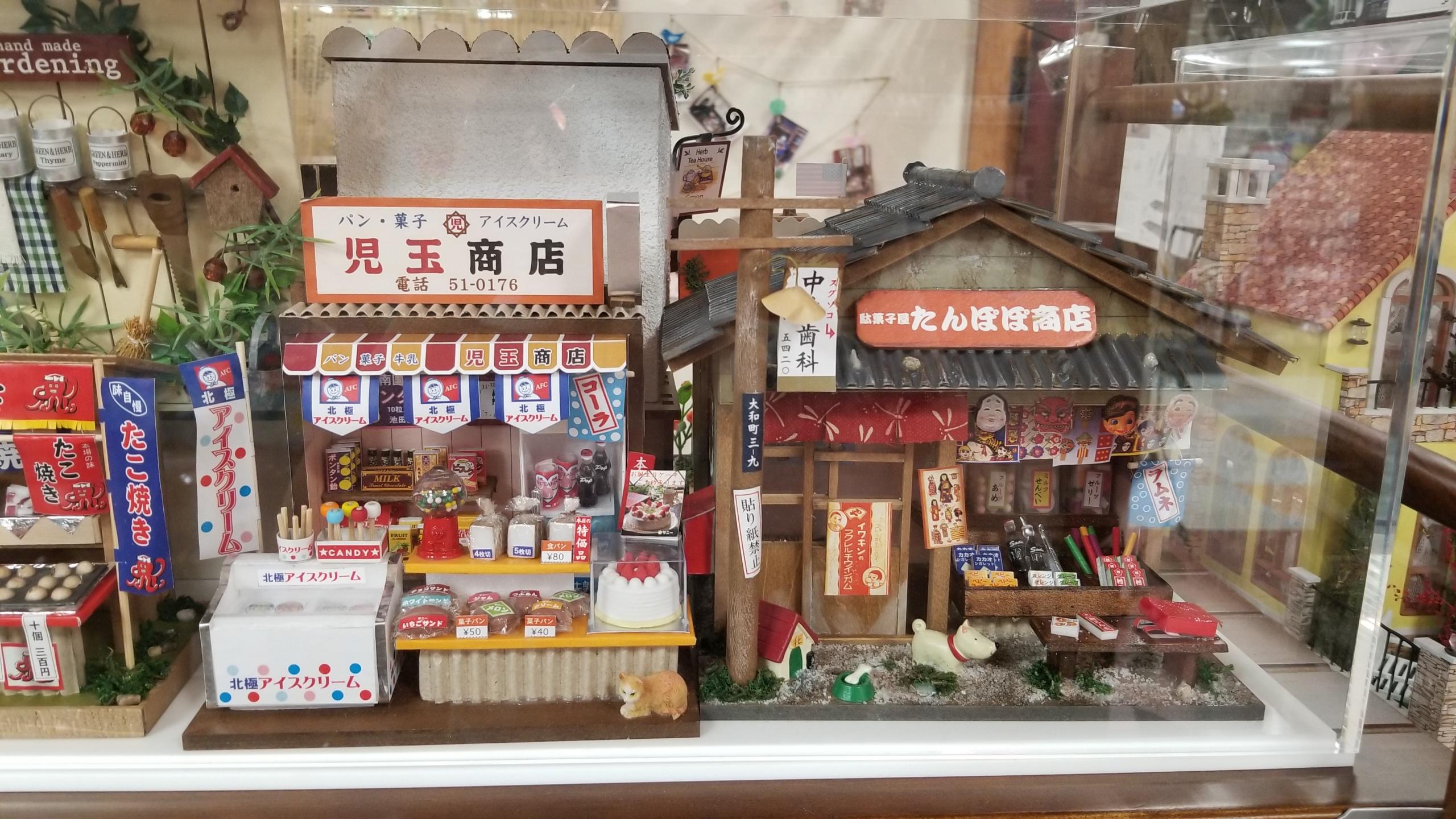 ミニチュア,キット,ドールハウス,駄菓子屋,児玉商店,可愛い,小さい