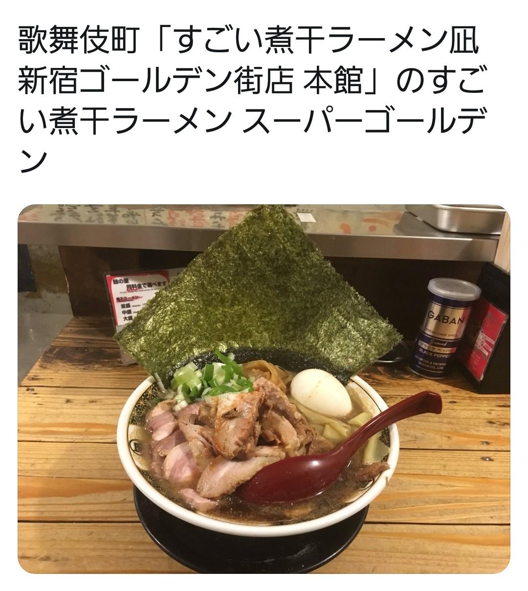 東京,おいしい煮干しラーメン凪,ゴールデン街,うまい,おすすめ,量