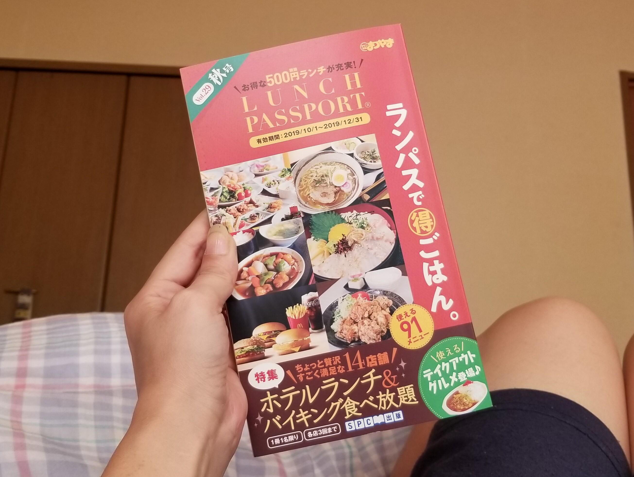 愛媛県松山市おいしいランチおすすめ本ランチパスポートグルメ巡り