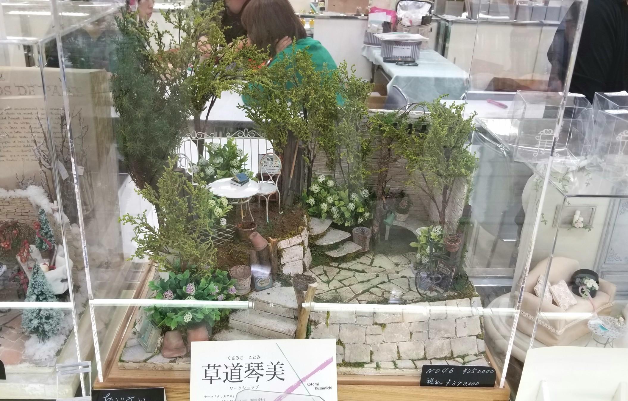 京王百貨店ドールハウス展, 草道琴美, ミニチュア, ドールハウス