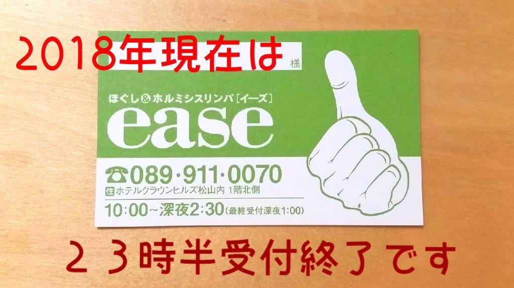愛媛県松山,マッサージ揉みほぐしホルミシスリンパ,ease,おすすめ