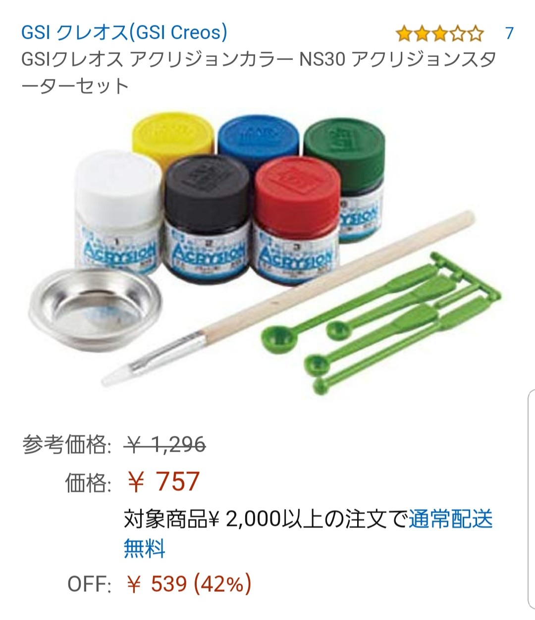 ミニチュアを作るには?,揃える道具,集める材料,必要,準備する,着色