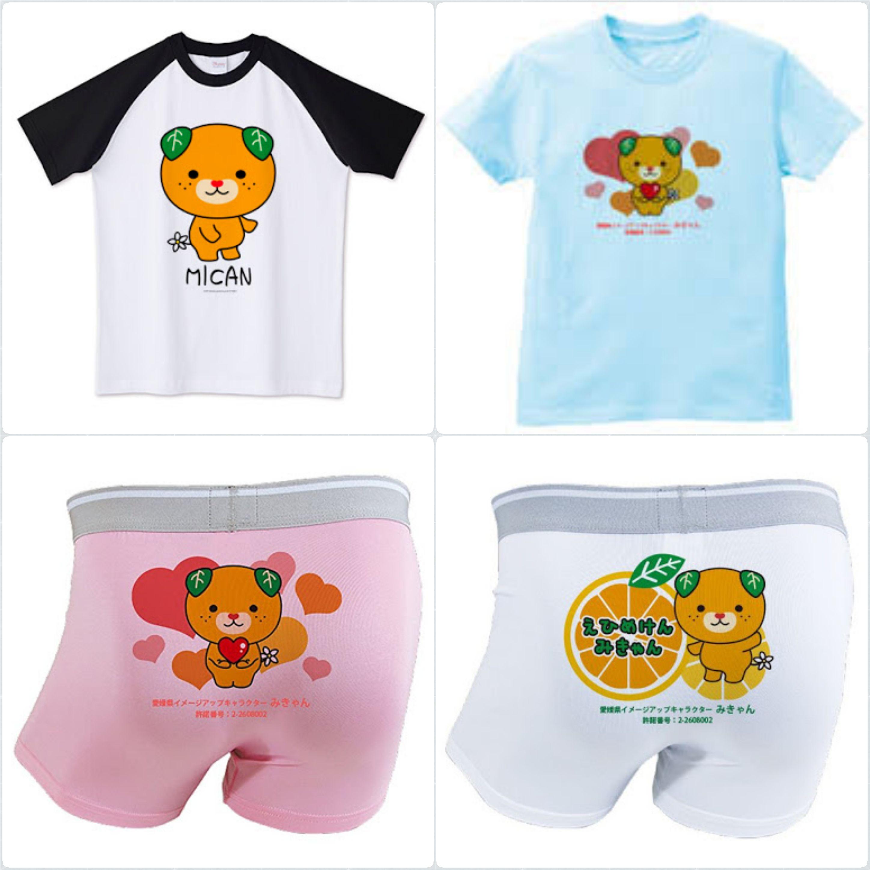 愛媛県,ゆるキャラ,みきゃん,お土産,Tシャツ,ボクサーパンツ,可愛い