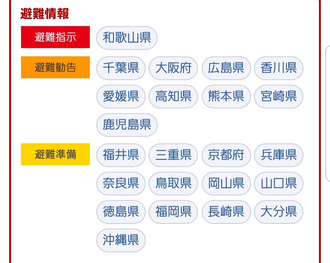 大型台風,チャーミー,避難勧告,避難指示,大雨洪水,暴風雨,記録的豪雨