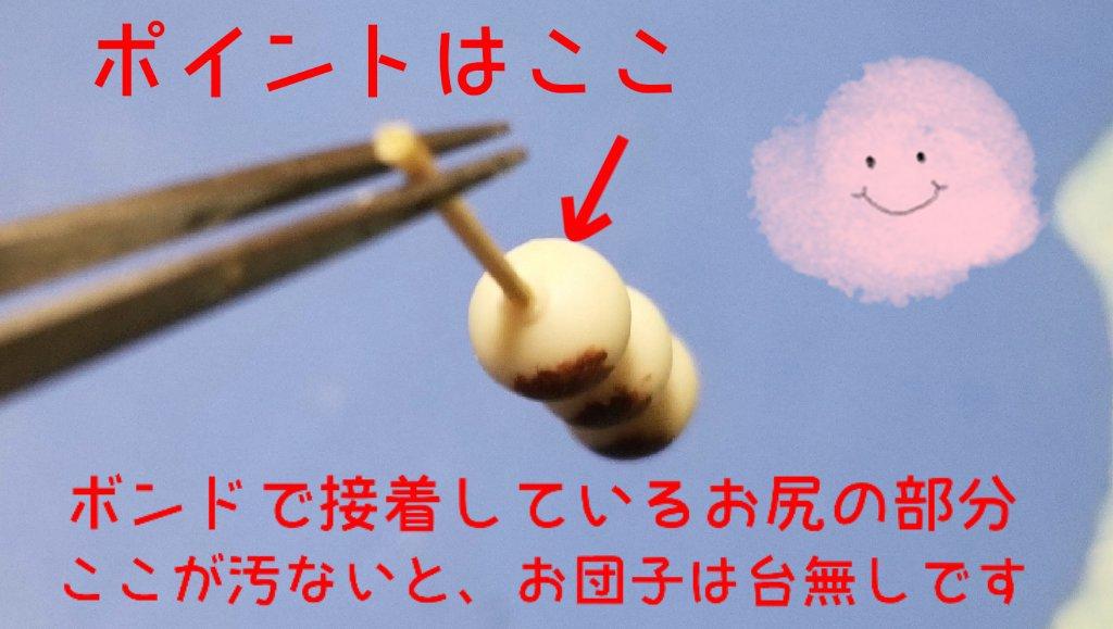 ミニチュアフードの作り方,和菓子だんご,ポイント,初心者,樹脂粘土