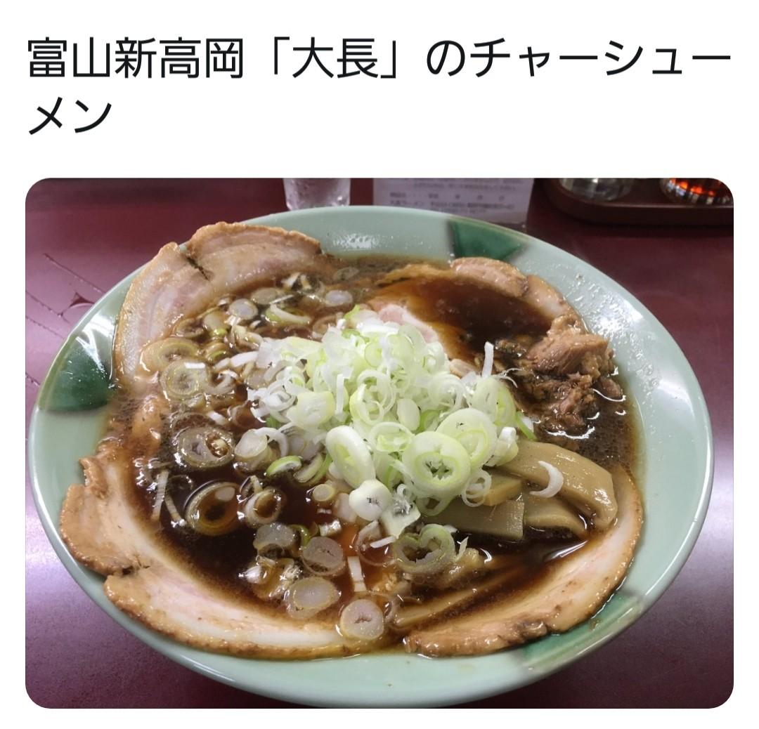 富山,大長チャーシューラーメン,焦がし,おいしい肉,スープ,ネギ,人気