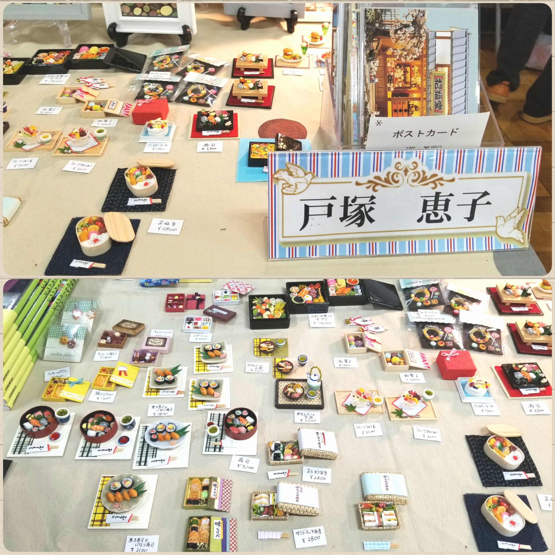戸塚恵子さん,ミニチュアフード作家,樹脂粘土,ドールハウス,素敵な