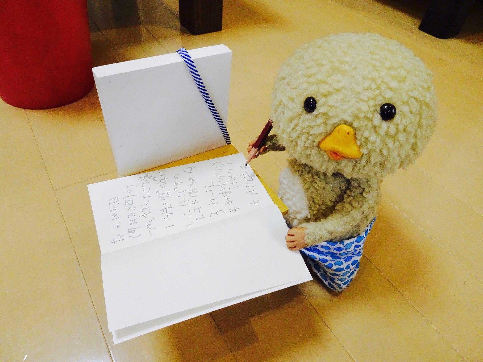 東京トガリくん,もうすぐ誕生日,プレゼントの欲しい物リスト