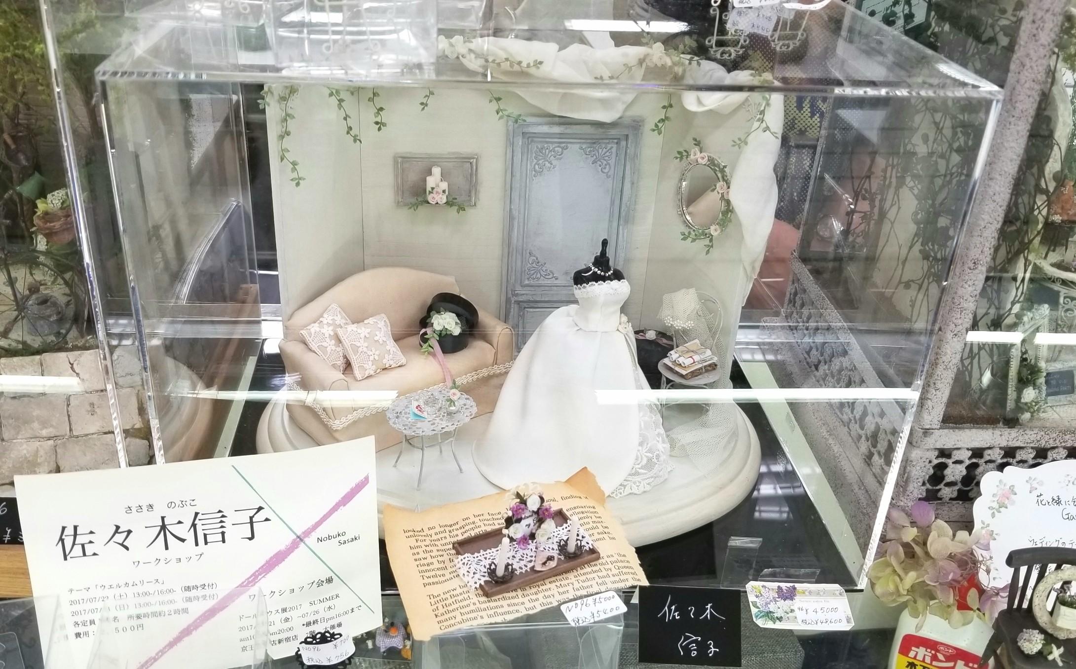 京王百貨店ドールハウス展, 佐々木信子, ミニチュア, ドールハウス