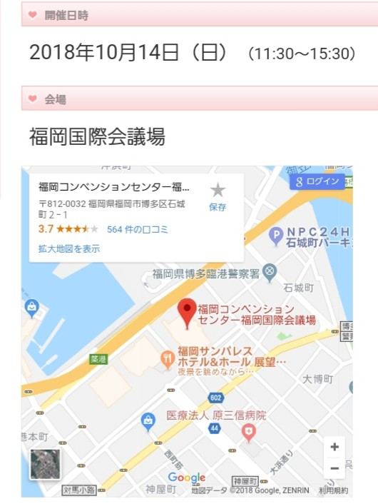 九州福岡国際会議場でアイドールイベント開催,マップ,地図,場所,小物