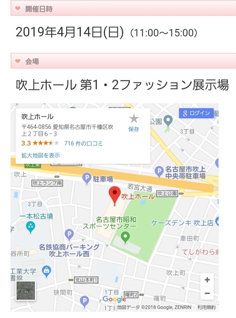 アイドール,I・doll,出店参加,名古屋,吹上ホール展示場,ミニチュア