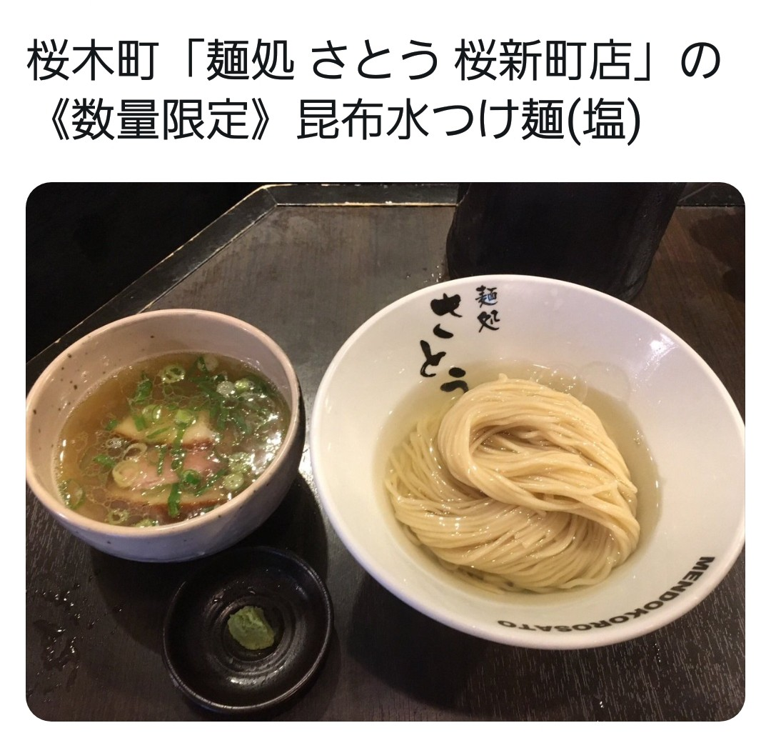 桜木町,さとう,昆布水つけ麺塩,限定品,美味しい,人気,カロリー,上品