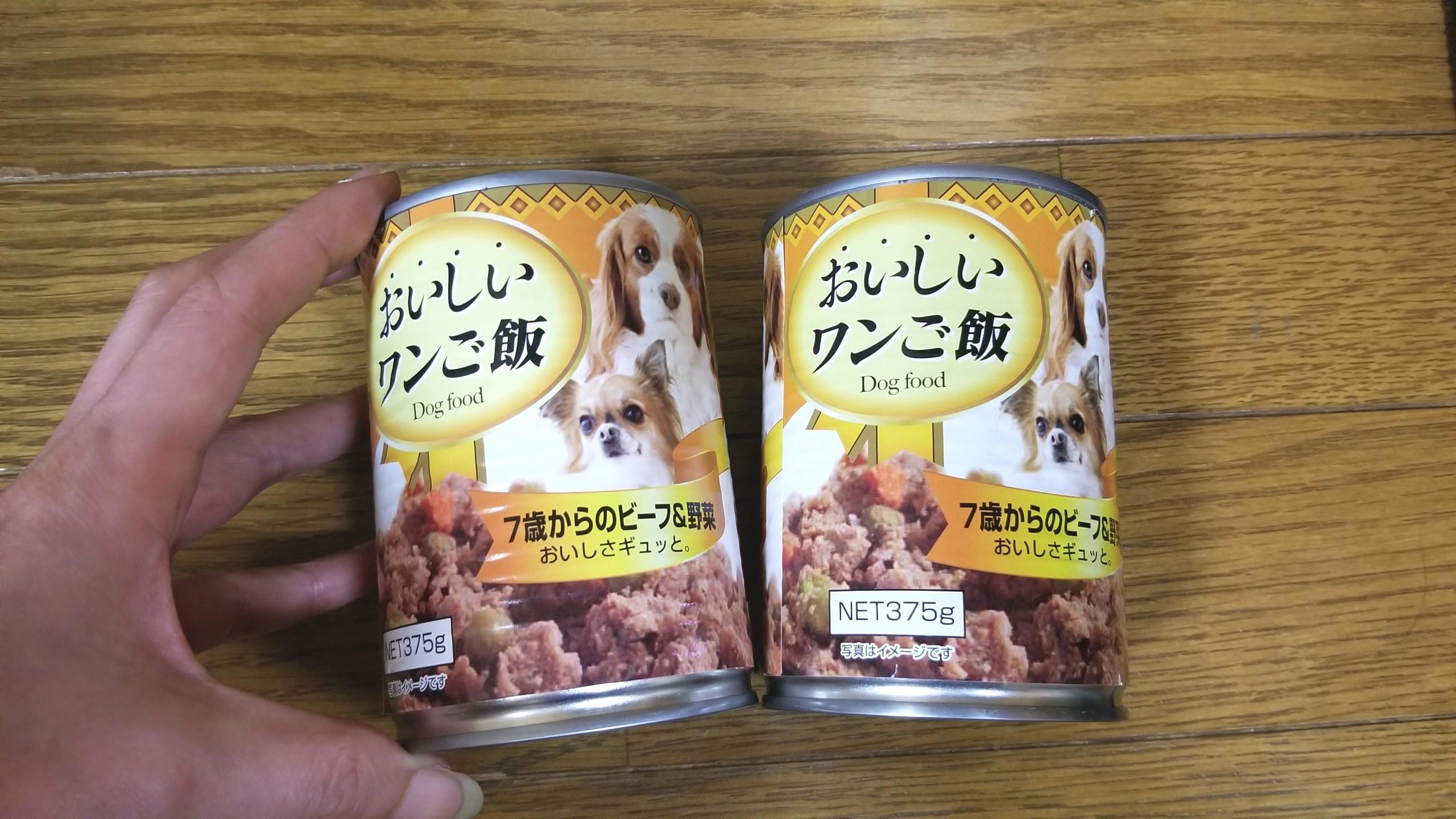 犬の食事管理,ご飯を食べてくれない,缶詰めのドッグフード,変化