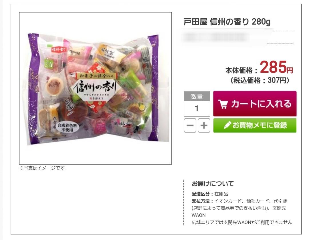 イオンネットスーパー,おすすめ和菓子お菓子,宅配,よもぎブログ
