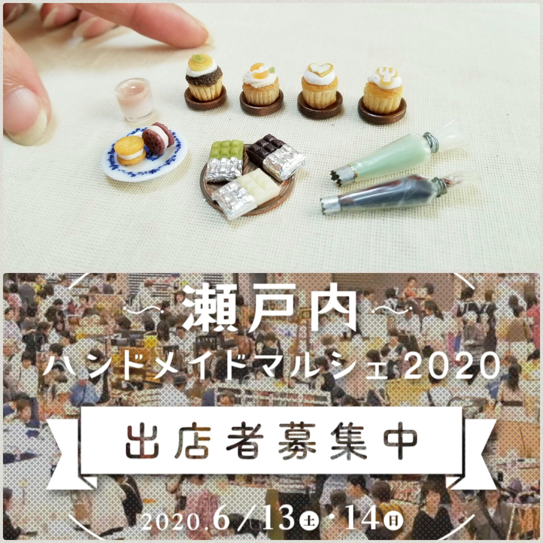 愛媛県瀬戸内ハンドメイドマルシェイベント手作り小物有名最大規模