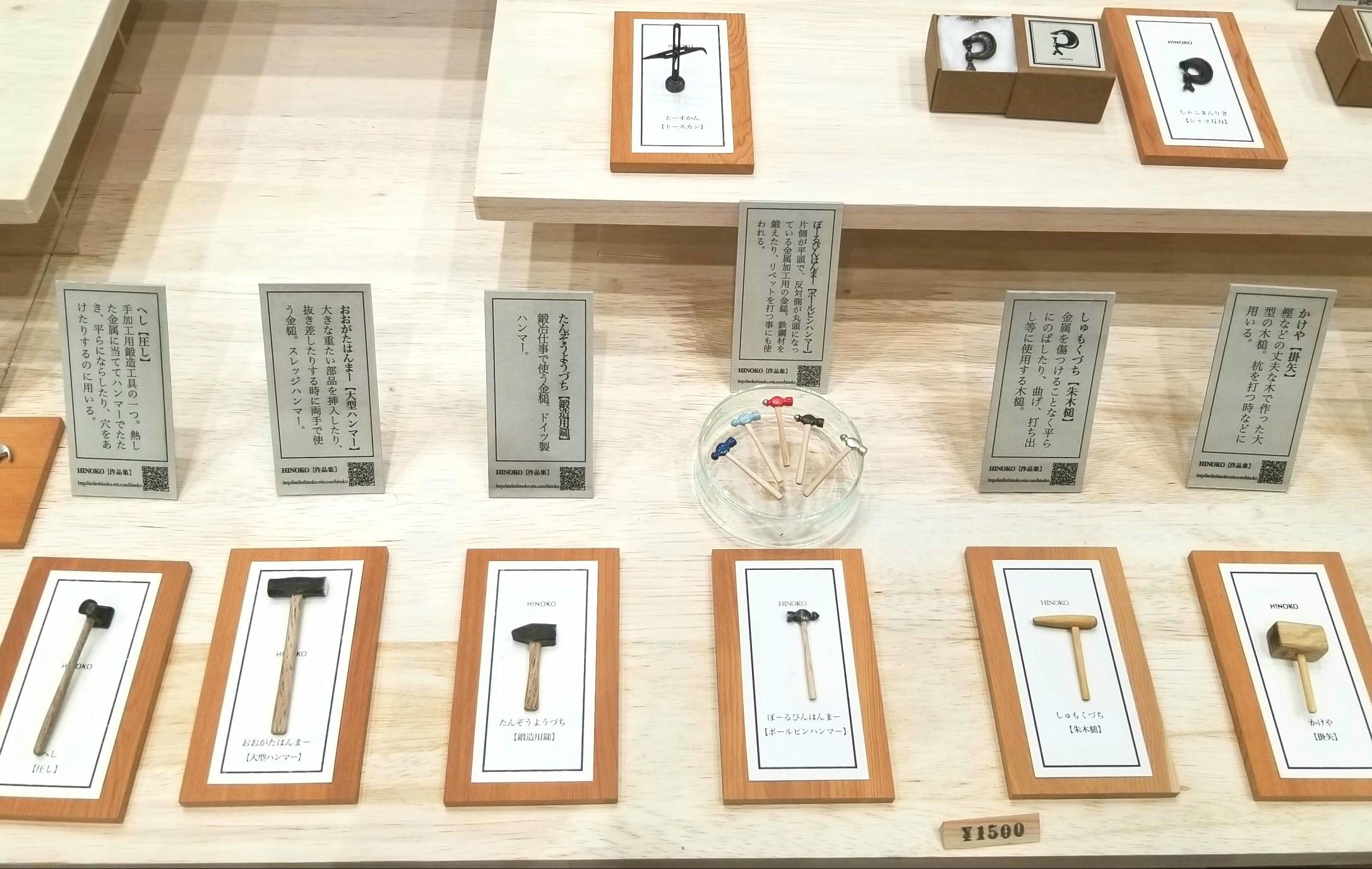 HINOKO,ミニチュア,工具,金づち,トンカチ,ハンドメイド