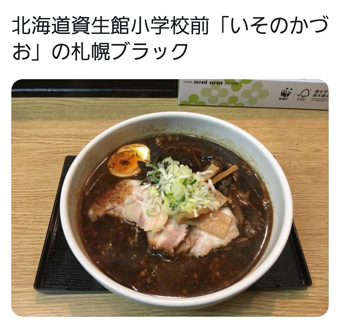 北海道ラーメン,いそのかづお,札幌ブラック,うまい,飯テロ,おすすめ