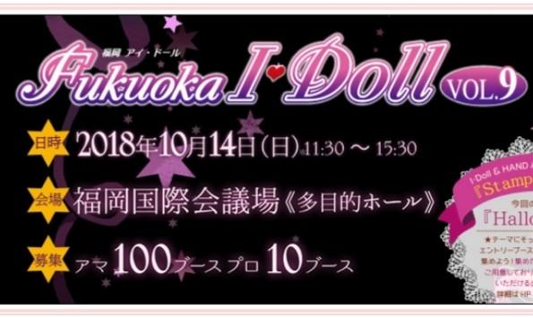 FukuokaIDoll,10月14日,福岡国際会議場,秋のドールイベント開催