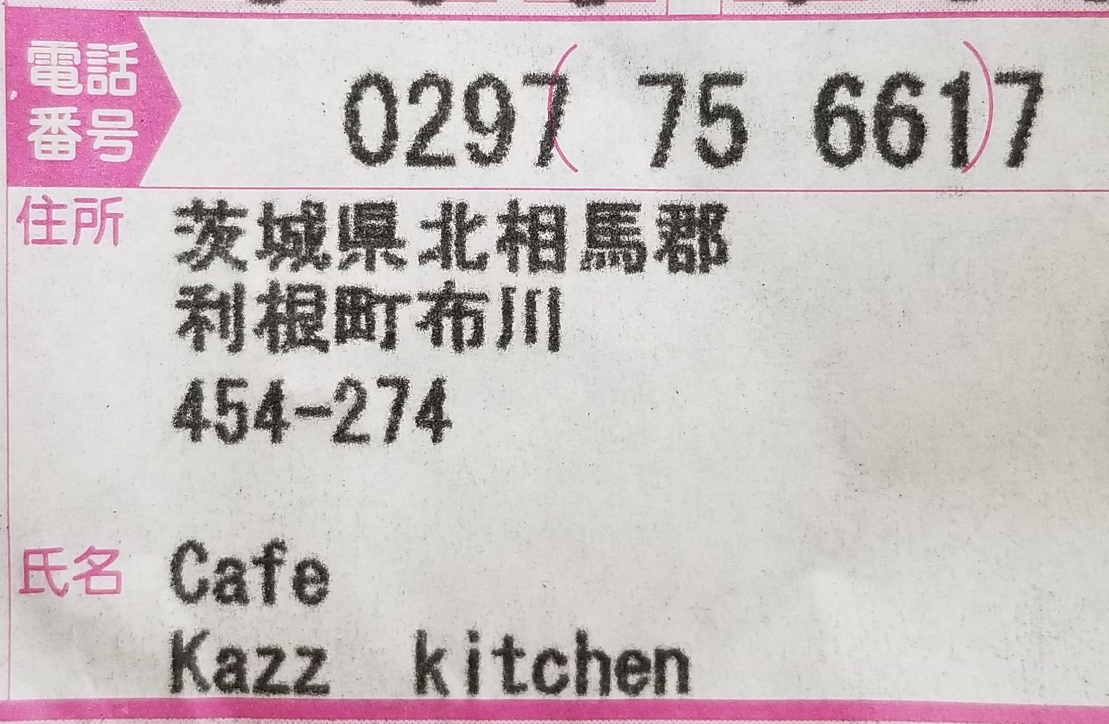 Kazzkitchen, 茨城県北相馬郡, こだわりのパン屋, 無添加, カフェ