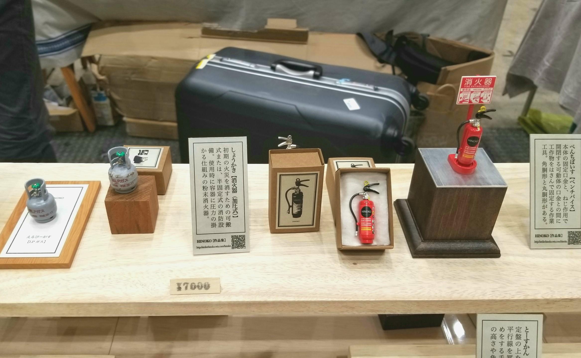 HINOKO,ミニチュア,工具,消火器,ガスボンベ,ハンドメイド