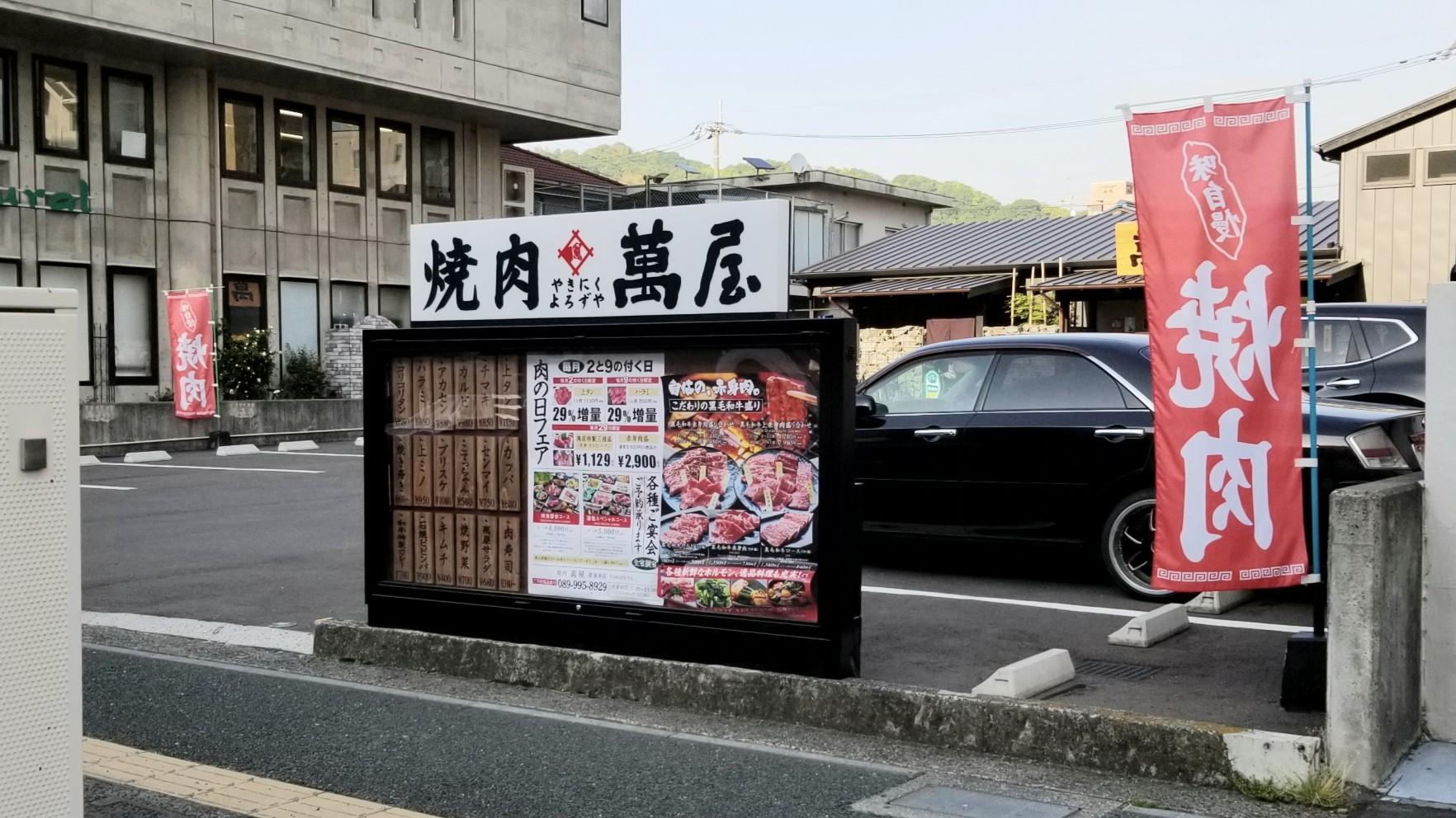 近所の焼肉萬屋行きたい食べたい高い断念諦めたおいしそう松山市