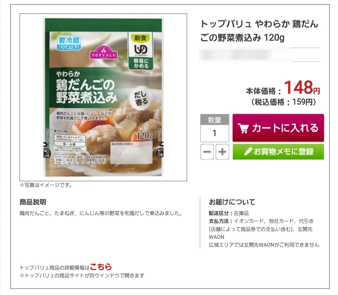 イオンモール,ネットスーパー,便利おすすめ,食品惣菜,よもぎブログ