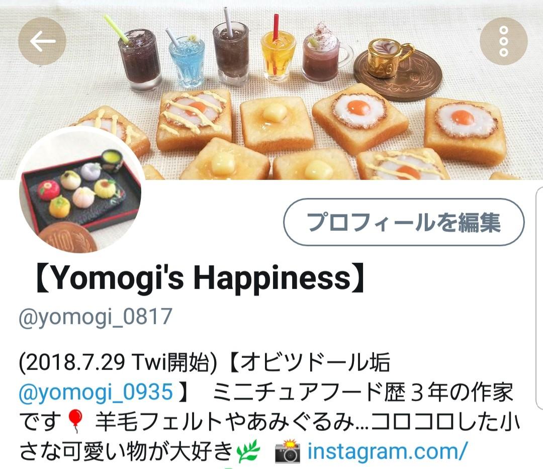 Yomogi's Happiness,ミニチュアフード作家,樹脂粘土,ドールハウス