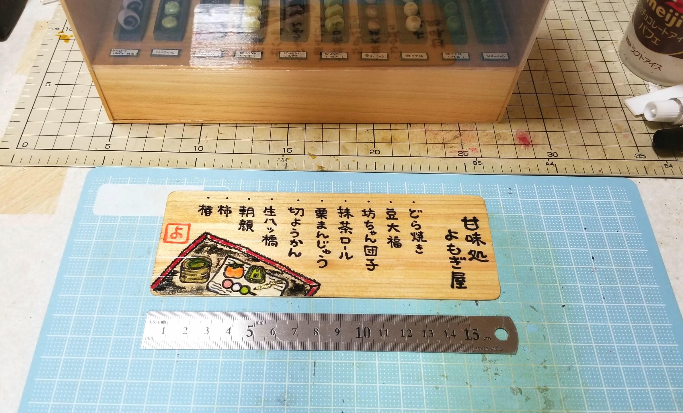 ミニチュアフード,お品書き,和菓子屋,作り方,絵,オビツ11,プーリップ