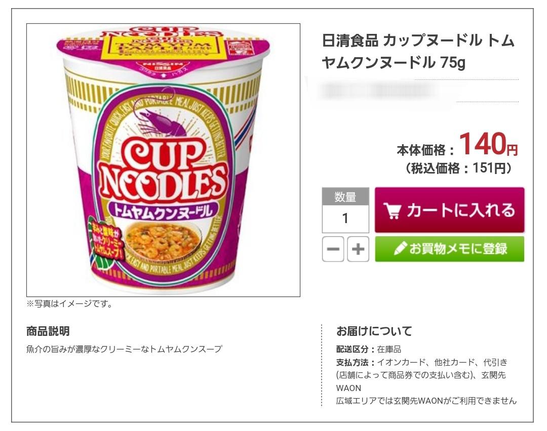 ネットスーパー,一人暮らし宅配便利,安いお得,おすすめカップ麺