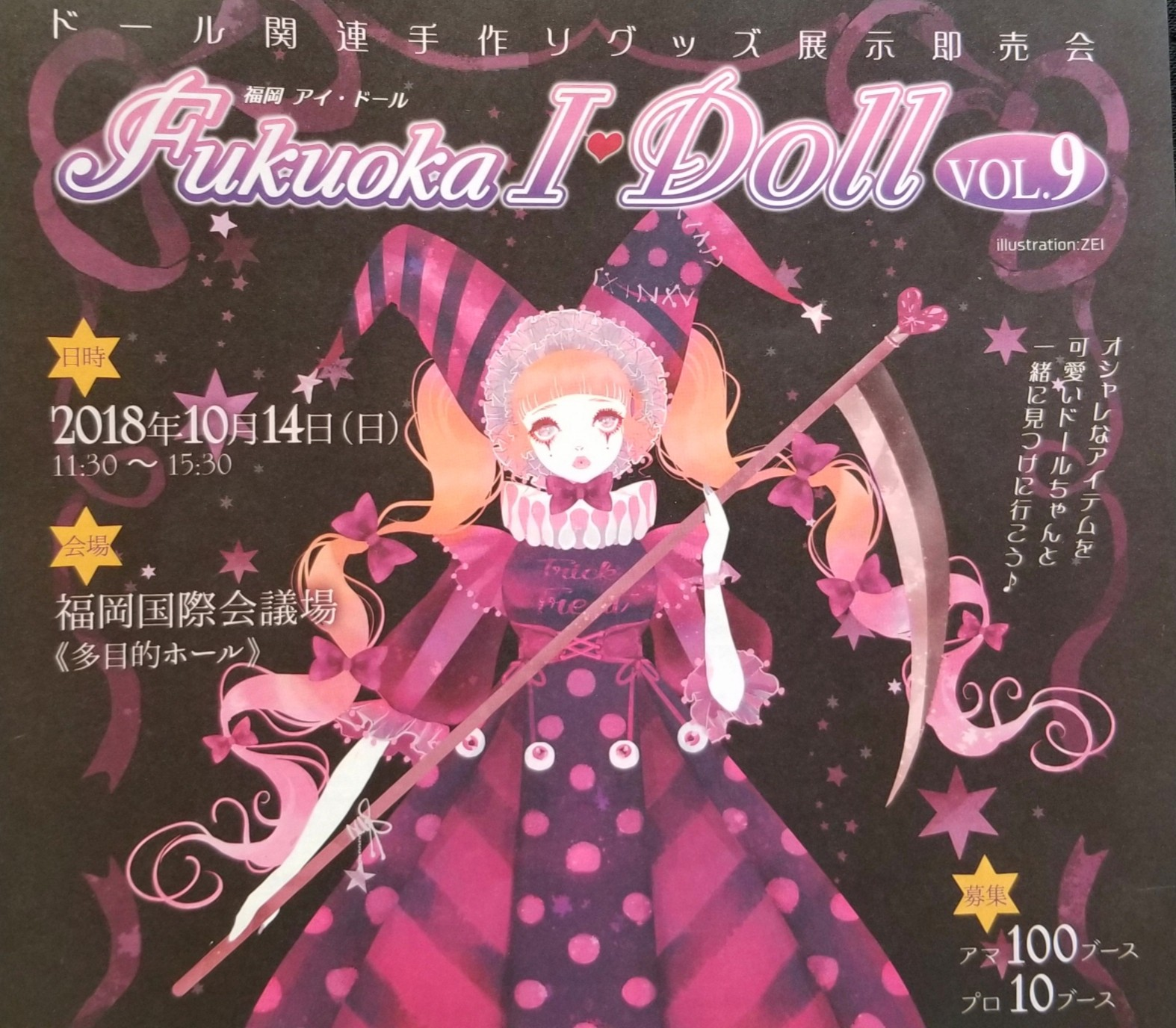 10月14日アイドール福岡,イベント告知,ドール用小物撮影用品販売